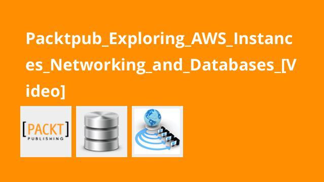 آموزش پایگاه های داده، شبکه وInstance هایAWS